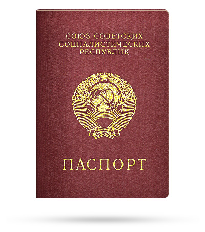 ussrpassport